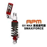 RPM Gll MAX 高低速可調 避震器 後避震器 SMAX/FORCE