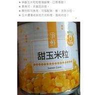爭鮮黃金甜玉米粒 340g(1箱24罐520元)