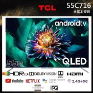 【TCL】55型 QLED量子智能連網液晶顯示器(55C716-含基本安裝)