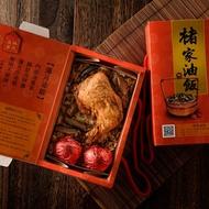 葷油飯 禮盒油飯 彌月油飯 (一斤、一斤半、兩斤、三斤、五斤)