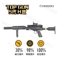 [強尼五號] 鎮暴槍5代 TOP GUN 5代 客製化H款 鋁合金材質 鎮暴槍五代 威力升級 漆彈槍 防身器 防身用品