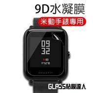 Amazfit 米動手錶 青春版 保護貼 保護膜 適用 Amazfit Bip S 米動青春版 2 米動手錶