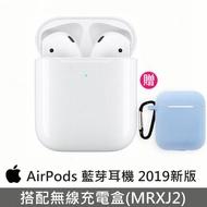 無線充電版 贈保護套+掛繩【Apple】2019款AirPods藍牙耳機 (AirPods 2代搭配無線充電盒)(MRXJ2TA/A)
