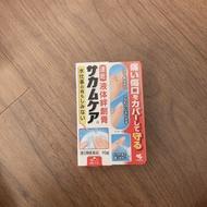 日本小林製藥 液體OK繃