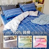 100%純綿/ 床包組 / 被套【北歐風簡約多色】時尚經典、細緻觸感、柔和色彩、MIT台灣製造