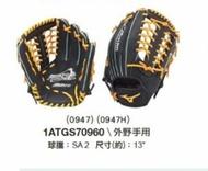 MIZUNO 美津濃 棒球 外野手用 球擋-SA 2 手套 1ATGS70960 0947H(右手戴)[陽光樂活=]