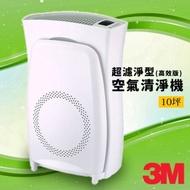 3M 淨呼吸 超濾淨型 空氣清淨機 (高效版)10坪 02UCLC-1 (空淨機 口罩 過敏 居家 寵物 小孩 毛孩 過濾 空氣 清淨)