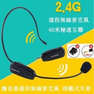【前置生活】2.4G無線麥克風 小蜜蜂教師上課擴音器耳麥演出音響專用頭戴式話筒 喇叭額外購買
