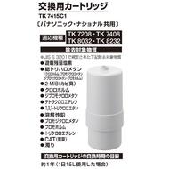 【日本製】國際牌Panasonic TK7415c1 TK-7415c1濾心