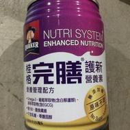 桂格完膳糖尿病新均護營養素-無糖不甜250ml