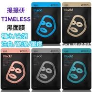 現貨 提提研 TT面膜 Timeless Truth Mask 提提研黑面膜 tt黑面膜 黑面膜 提提研面膜