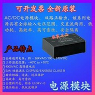 LHE15-20A12金升陽AC-DC電源模塊85-264V轉+12V650mA -12V650mA