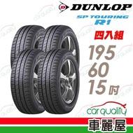 【登祿普】SP TOURING R1 省油耐磨輪胎_四入組 195/60/15(SPR1)