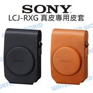 【中壢NOVA-水世界】SONY LCJ-RXG 真皮皮套 相機包 RX100系列 HX90V WX500 公司貨