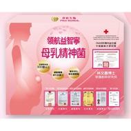 中國醫藥大學CMU995益生菌-林文鑫教授 IQ-180 母乳益生菌 快樂菌 每包300億