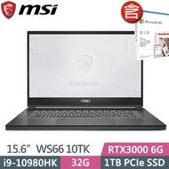 "MSI WS66 10TK-229TW 黑(i9-10980HK/32G/1T SSD/RTX3000 6G/15.6"" UHD/Win10P/Office)繪圖筆電"