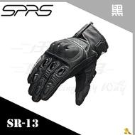 ~任我行騎士部品~ SPRS 速比爾 SR-13 黑黑 牛皮 防摔 手套 SR13 碳纖維 Speed-r