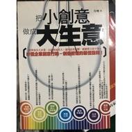 《把小創意做成大生意》ISBN:9866079171│葡萄樹文化│方州│九成新