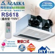 阿拉斯加 RS-618 (110V) 遙控型暖風機 乾濕分離浴室用雙吸口《HY生活館》
