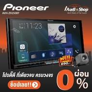 PIONEER AVH-Z9250BT เครื่องเสียงรถ วิทยุติดรถยนต์ (2DIN) ตัวท็อปปี2019 รองรับ Apple Carplay&Android Auto มีบลูทูธ หน้าจอขนาด7นิ้ว iaudioshop