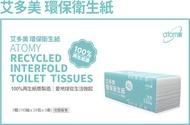 衛生紙 艾多美 環保衛生紙 MIT 台灣製