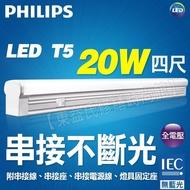 飛利浦 PHILIPS TWG580 LED 四尺 20W 支架燈 餐廳 廚房 【東益氏】售23W歐司朗 東亞 吸頂燈 層板燈 漢堡燈