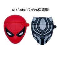 漫威 蜘蛛人 黑豹 airpods pro 3代 蘋果耳機保護套 創意 超級英雄 耳機盒子