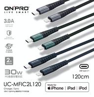 ONPRO UC-MFIC2L Type-C to Lightning 快充 30W 傳輸線 【1.2M及2M】iPhone專用快速充電線 PD快充