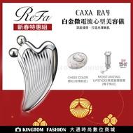 【贈KITTY聯名腮紅+保濕唇膏】 ReFa 黎琺 CAXA RAY白金滾輪按摩儀 公司貨   日本原裝