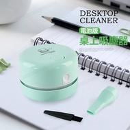 B&C - 韓國B&C迷你桌面吸塵器 家用無線手持吸塵器輕便桌面清潔器 - 蓝色