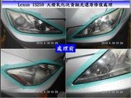 Lexus IS250 大燈氧化泛黃拋光還原修復處理(其他廠牌汽車可參考LEXUS RX350 ES330 GS300 GS430 LS430 ES350 SC430 IS200)