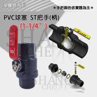 ST把手凡而 1 1/4吋 PVC球塞凡而 止水閥 PVC水管開關 304不鏽鋼球閥 塑膠球閥 水管開關