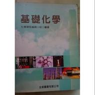 全威圖書出版 - 基礎化學