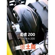 彪虎200 TIGRA200 後土除 後輪蓋 加長 卡夢 壓花