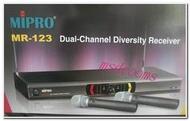 MIPRO-MR-123 台灣精品 VHF無線麥克風