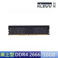 【KLEVV 科賦】DDR4 2666 16G 超頻電競記憶體