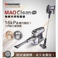 Bmxmao MAO Clean M3 16kPa無線手持吸塵器 塵蟎頭