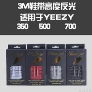 鞋帶 3M反光鞋帶YEEZY 350 500 700滿天星 亞洲限定3M園形鞋帶 至簡元素