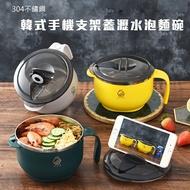 304不鏽鋼韓式手機支架蓋瀝水便當盒泡麵碗(1組2入)(1000ml/1300ml)