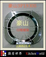 高雄 瓦斯爐爐架 /豪山白鐵3P1930S爐架/【KW廚房世界】