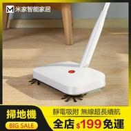 小米有品 宜潔無線手持掃地機 YE-01 便攜式掃地機 電動掃地拖把 充電拖把 輕鬆掃拖地機 無線掃把