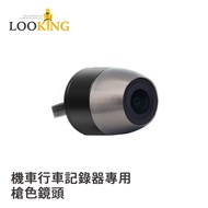 【LOOKING】F-1 SPORT168 機車行車記錄器 專用鏡頭 槍色鏡頭 一般燃油車與gogoro專用
