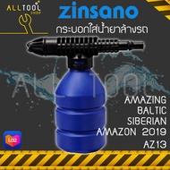 ZINSANO กระบอกใส่น้ำยาล้างรถ  SB07 AZ13  เครื่องฉีดน้ำ SIBERIAN AMAZON BALTIC WARRRIOR102L AMAZING OCEAN