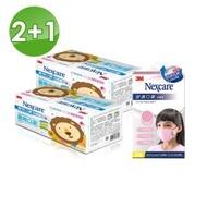 【3M超值組】兒童醫用口罩藍色*2盒+舒適口罩升級款-兒童-粉