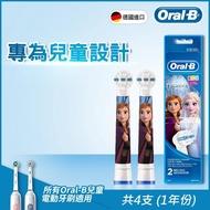 【德國百靈Oral-B】兒童冰雪奇緣刷頭2入 EB10-2(2袋經濟組)