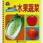 寶寶啟蒙翻翻樂.水果蔬菜