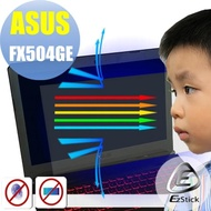 【Ezstick】ASUS FX504 FX504GE 防藍光螢幕貼(可選鏡面或霧面)