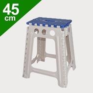 【生活King】止滑摺合椅-45cm(2入組)