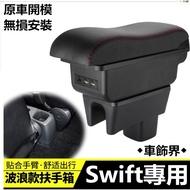 【◆車飾界◆】SUZUKI SWIFT 波浪款中央扶手箱 中央扶手 扶手箱 車用扶手 車用置物 雙層置物 USB
