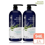 【AVALON ORGANICS】湛藍B群健髮精油洗髮精 946ml/32oz(2入組)